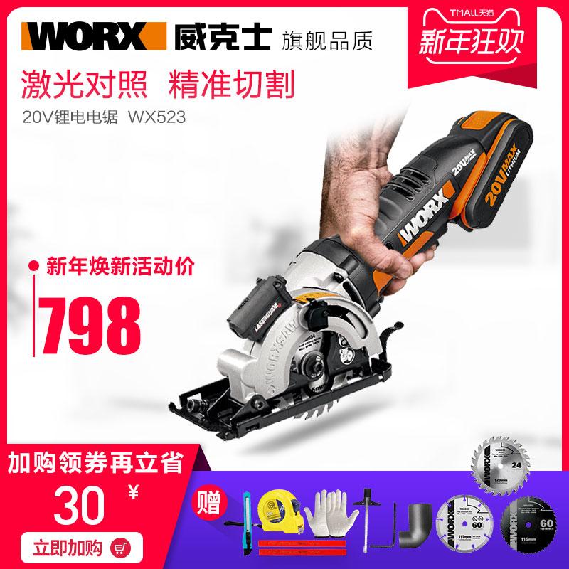 威克士充电式小电锯WX523 锂电手提木工电圆锯家用多功能电动工具
