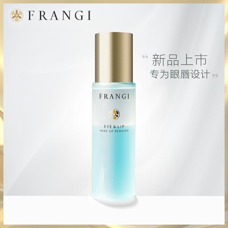 frangi /芙蓉肌双层眼唇脸部卸妆液
