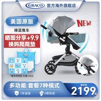 GRACO葛莱0-3岁可坐可躺双向高景观婴儿睡篮式推车+提篮+安全座椅