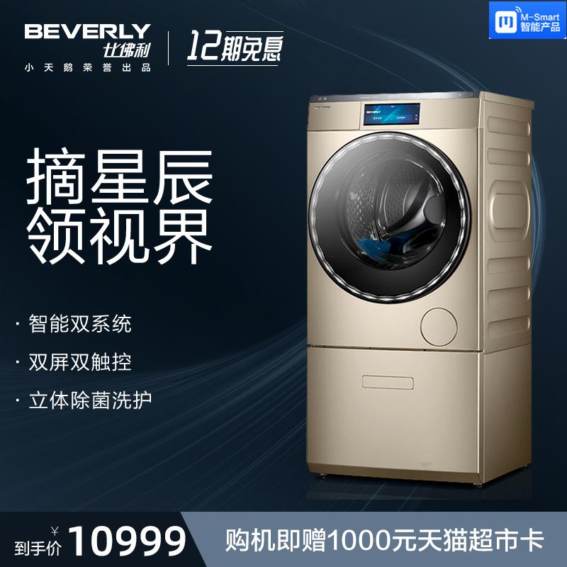 比佛利BVL2D120TG6 12公斤大容量水雷达双系统双除菌洗衣机