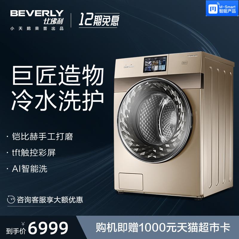 比佛利BVL1G100TG6 10公斤全自动大容量智能家用滚筒洗衣机