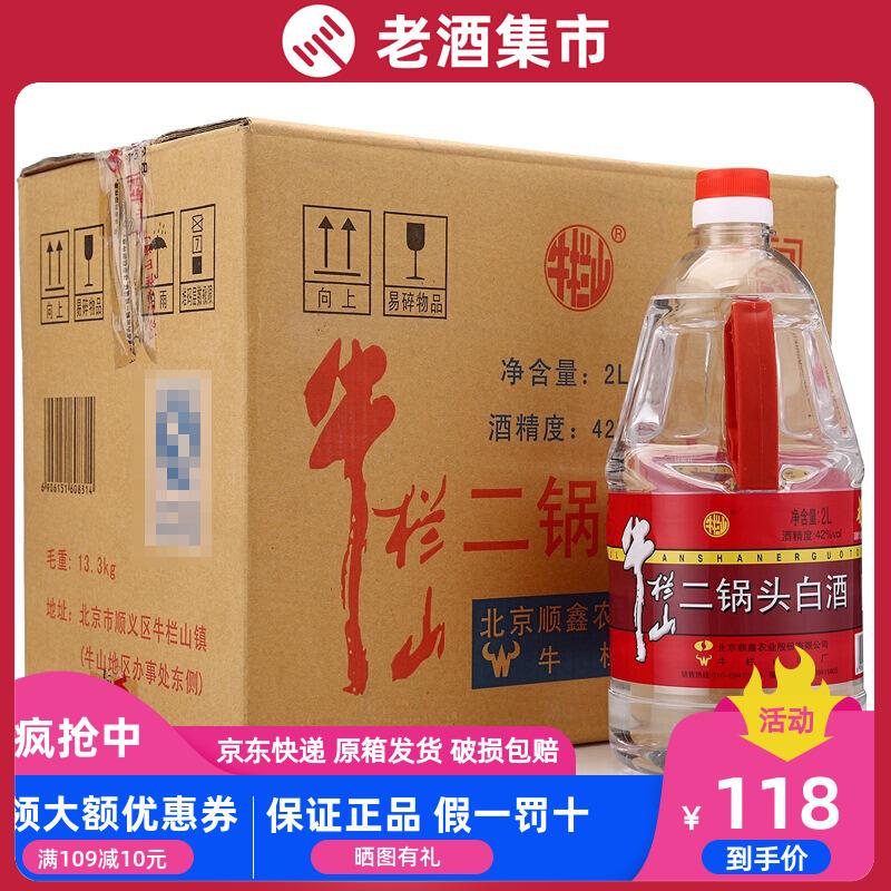 牛栏山二锅头 42度桶装 白酒清香型2000ml*6桶 整箱装 保证正品