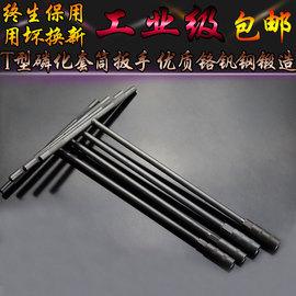 台湾6-19mmT型外六角套筒扳手 T字 丁字T形扳子汽车摩托维修工具