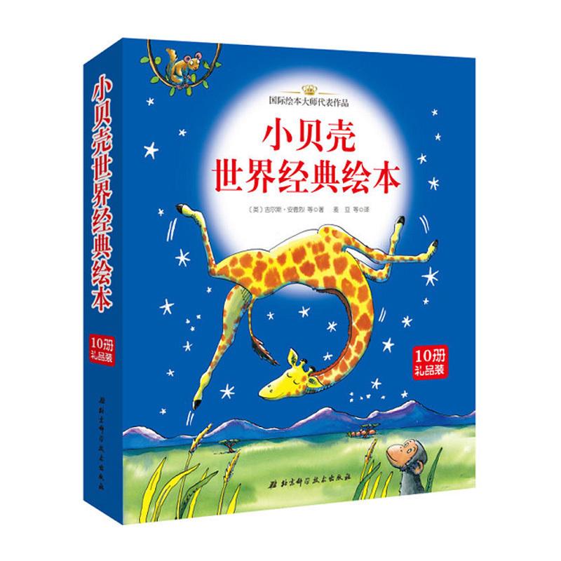 小贝壳世界经典绘本(10册平装版)国际绘本大师代表作 包括《肚子里有个火车站》《牙齿大街的新鲜事》《我爱幼儿园》等