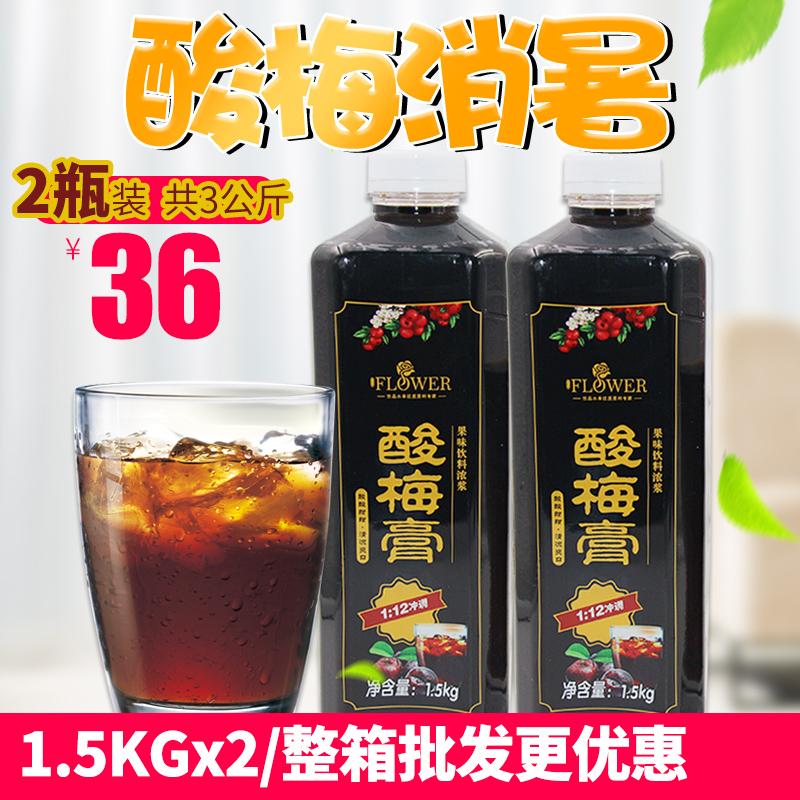 酸梅膏 酸梅汤原料12倍浓缩汁1.5KGX2瓶夏季饮品冷饮果味饮料商用