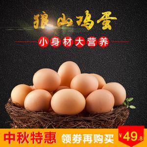 狼山雞土雞蛋30枚農家散養土雞蛋新鮮雞蛋笨雞蛋柴雞蛋老母雞蛋