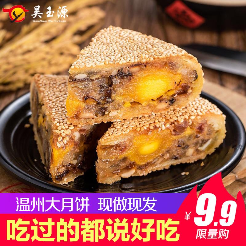 吴玉源温州特产桥墩鲜肉蛋黄大月饼