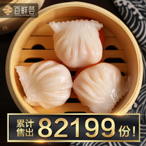(bai vera) shrimp dumplings crystal shrimp dumplings broad morning tea Dim sum shrimp Dumpling Emperor Hong Kong Dim sum 40 Pack