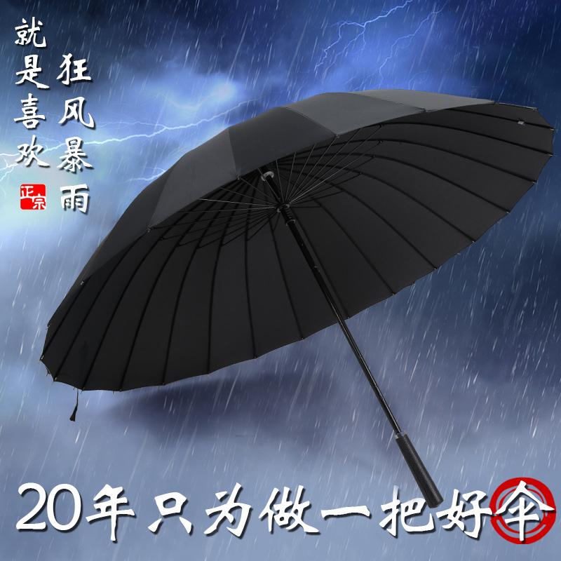 长伞男士超大双人长把大雨伞包邮长柄伞大号复古加固商务24骨韩国