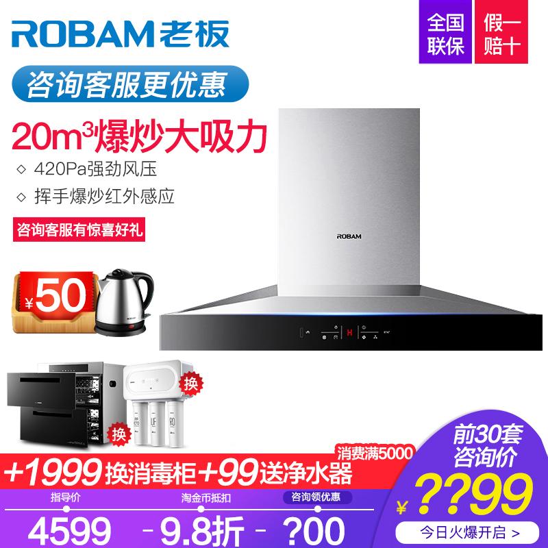 Robam/老板 CXW-200-67A7�吸式大吸力�W式�|控吸抽油���C免拆洗