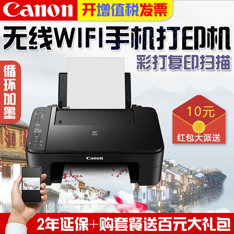 佳能TS3180彩色A4喷墨照片手机无线复印扫描打印机家用办公一体机