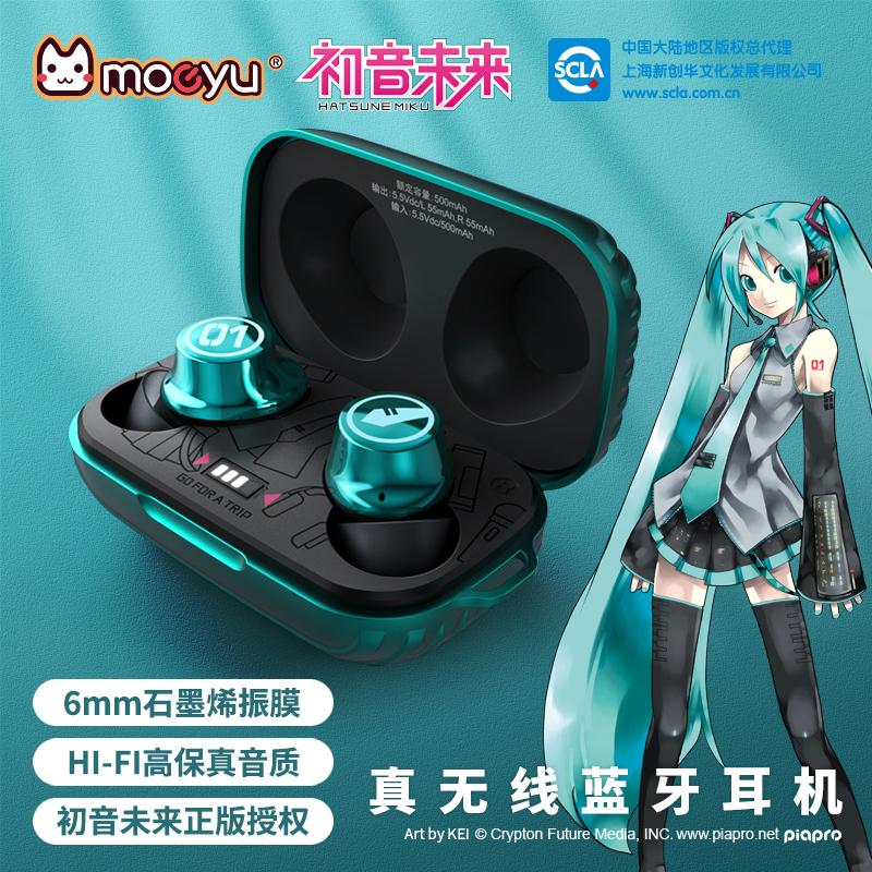 【439元】初音未来miku周边vocaloid/V家二次元动漫无线蓝牙耳机