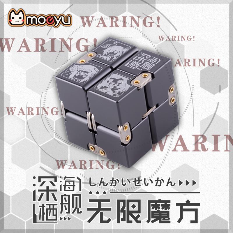 萌羽舰队collection深海栖舰二次元动漫周边创意解压方块无限魔方