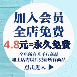 会员VIP全店免费(平面设计字体UI海报PSD/PNG/AI/素材PPT模板)