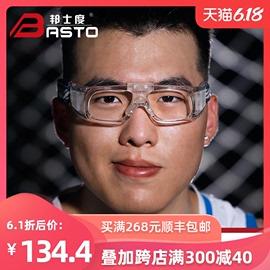 邦士度打专业篮球眼镜装备户外运动眼镜防撞足球运动护目可配近视图片