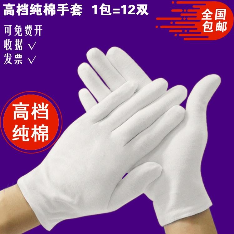 优质纯棉白手套一次性薄款厚款白手套文玩礼仪盘珠检阅接待表演
