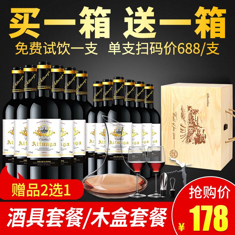 瓶送醒酒器12支法国红酒古堡级干红进口葡萄酒正品整箱共6支送6买