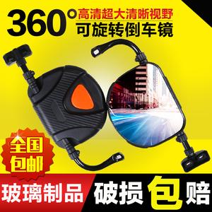 电动三轮车倒车镜 通用 超大反光镜子宗申大阳3D三轮车大