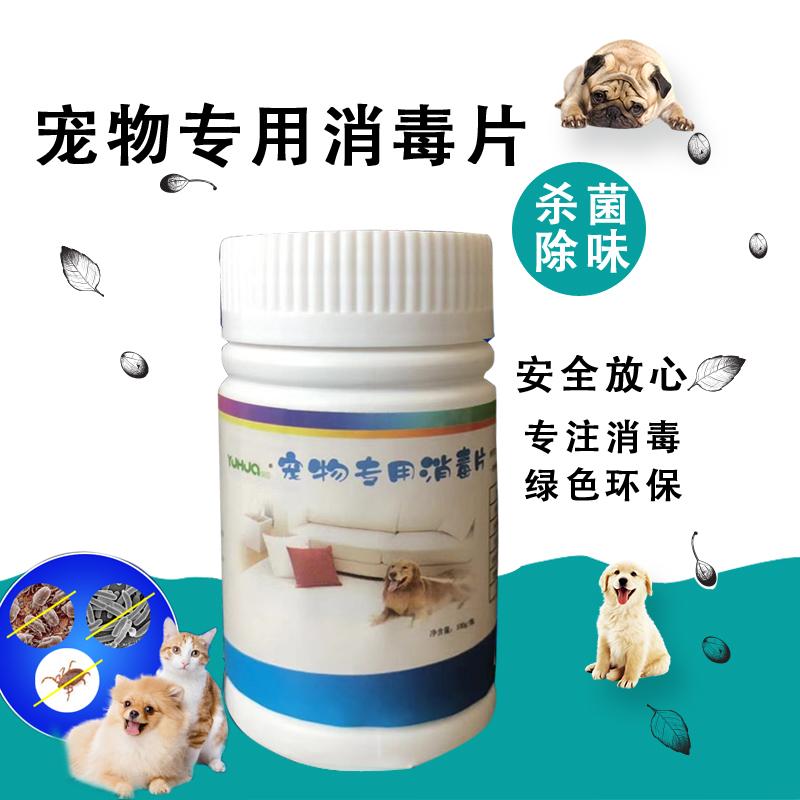 二氧化氯泡腾片及宠物用品玩具消毒杀菌除味消毒剂除臭剂100g