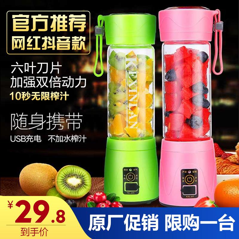 10-16新券网红抖音便携式充电榨汁机小型榨汁豆浆一体迷你炸果汁学生旅行杯