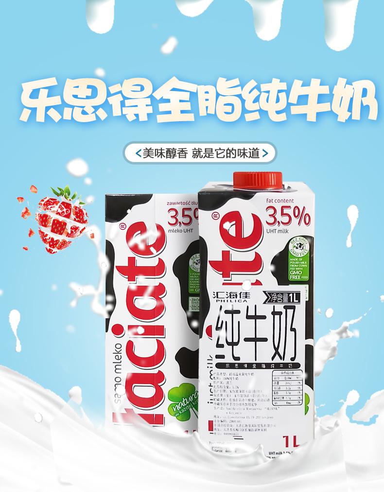 烘焙奶茶咖啡波兰进口超高温灭菌全脂牛奶乐思得纯牛奶1L*12整箱
