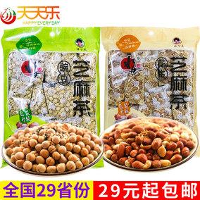 湖南特产益阳安化水井巷碗豆/花生芝麻茶400g 擂茶冲饮品 豆子茶