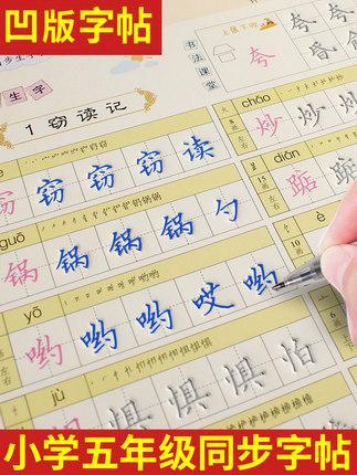 5五年级上册字帖小学生2018本钢笔