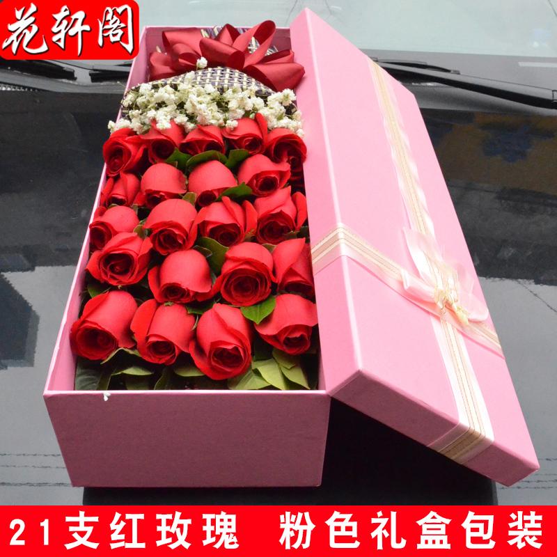 北京上海西宁鲜花速递同城送花红玫瑰礼盒花束城西花店生日朋友