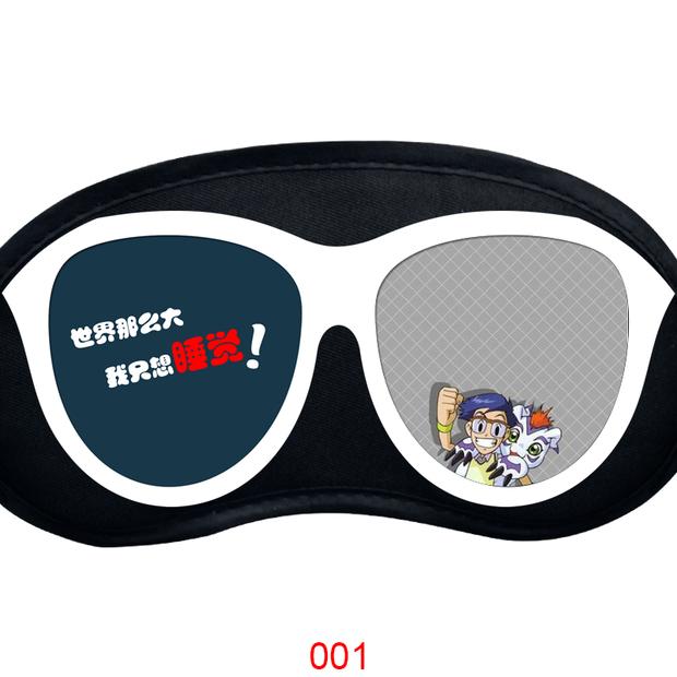 眼罩定制 数码宝贝大冒险 夏季冰袋diy印logo图案遮光透 8208