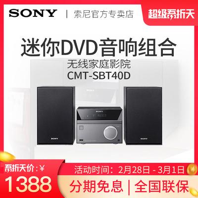 Sony/索尼CMT-SBT40D迷你组合dvd音响家用卧室蓝牙cd台式音箱低音