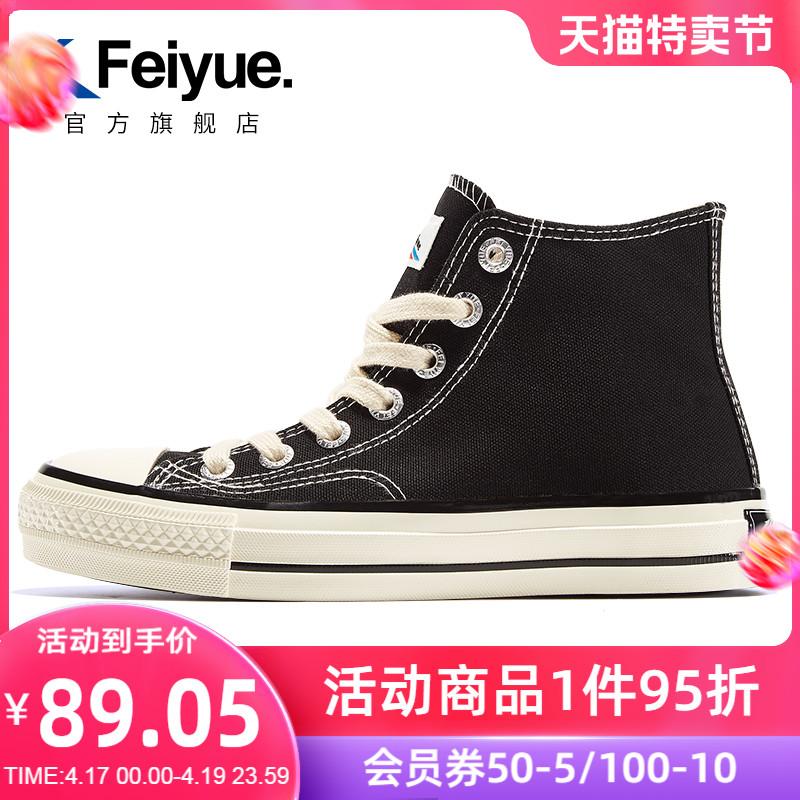 feiyue/飞跃高帮帆布鞋女2021春季新款情侣基础休闲鞋男板鞋2147