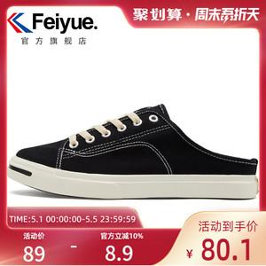 feiyue/飞跃帆布鞋女春季新款小白鞋一脚蹬懒人半拖休闲鞋2132