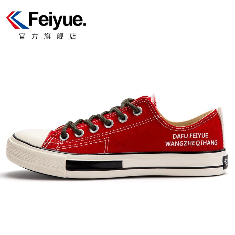 feiyue/飞跃帆布鞋女鞋 低帮运动休闲鞋子红色喜庆复古款643