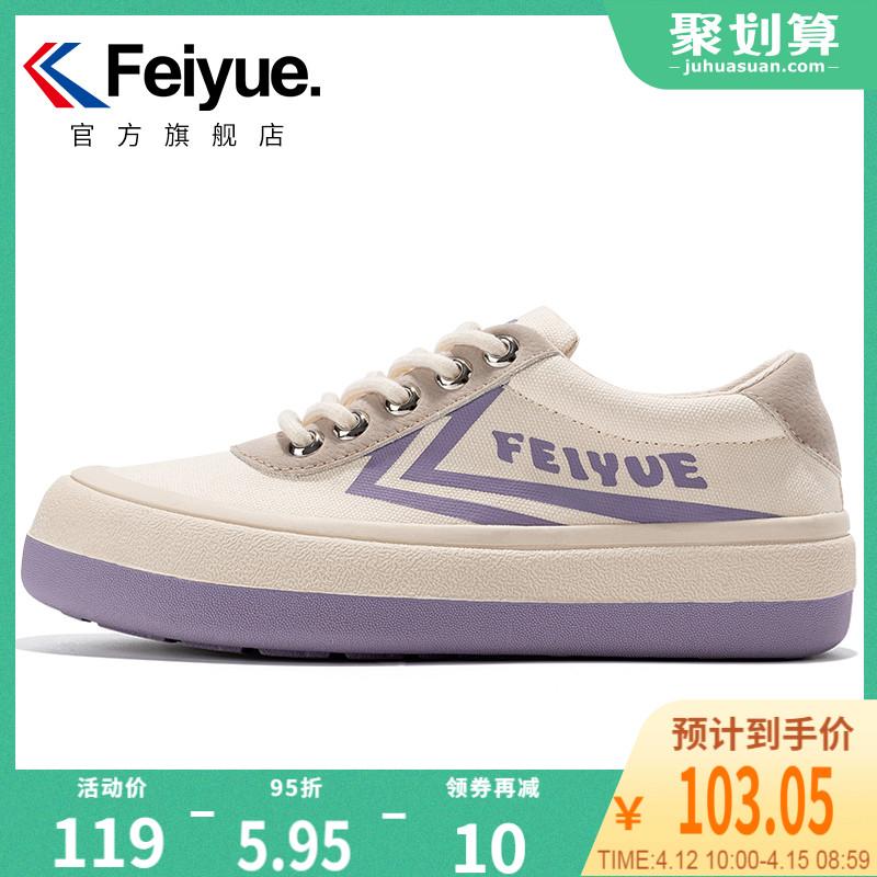 feiyue/飞跃帆布鞋女2021春款面包鞋潮流街拍百搭休闲馒头鞋8907