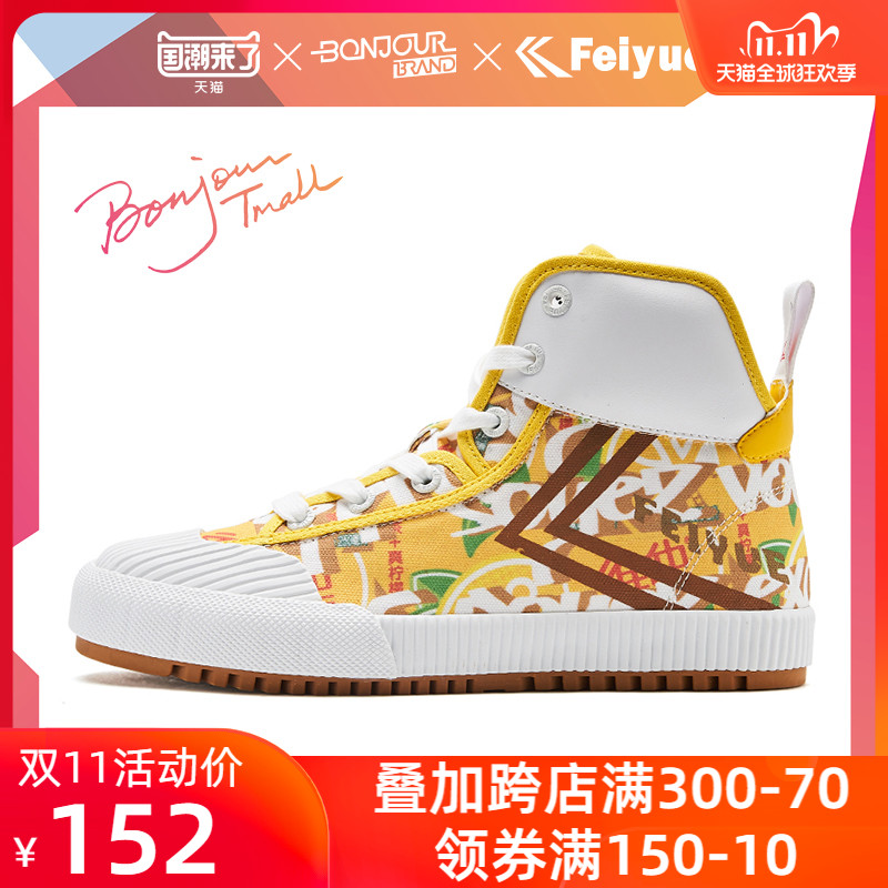 feiyue/飞跃X天猫国潮XBONJOUR BRAND东鞋西渡跨界联名运动帆布鞋