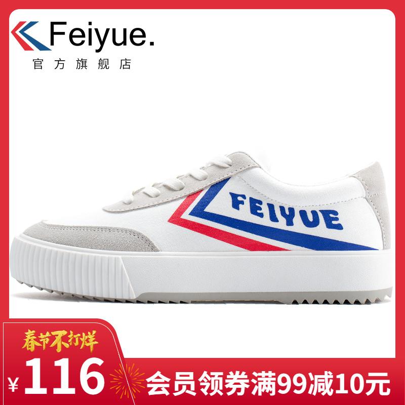 feiyue/飞跃春秋款厚底女鞋 韩版松糕底帆布鞋 潮流休闲鞋子8118