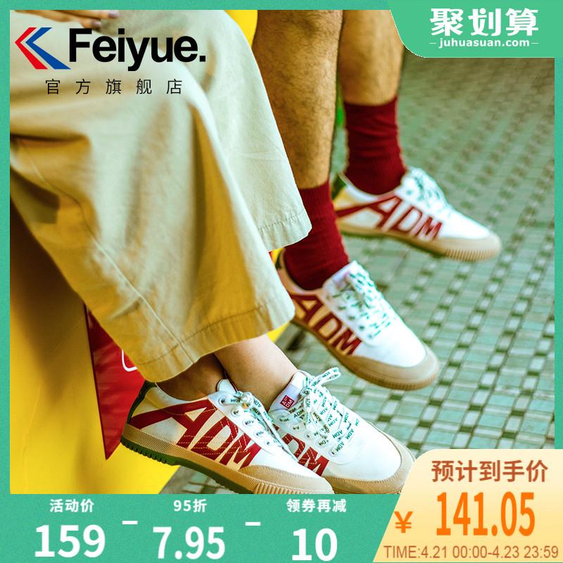 feiyue/飞跃ADM联名款帆布鞋2021春季新款低帮板鞋男女情侣鞋901