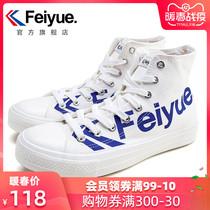 飞跃高帮帆布鞋INS潮流硫化鞋男字母印花球鞋休闲鞋2078feiyue