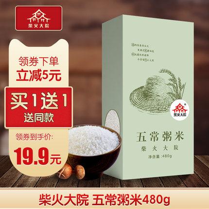 【买1送1 同款】柴火大院 五常稻花香粥米宝宝米粳米大米易煮480g