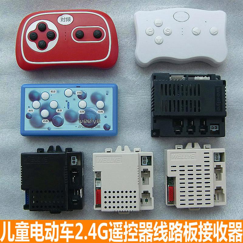 贝瑞佳儿童电动车2.4G对频遥控器WEELYE线路板WELLYE控制接收器佳