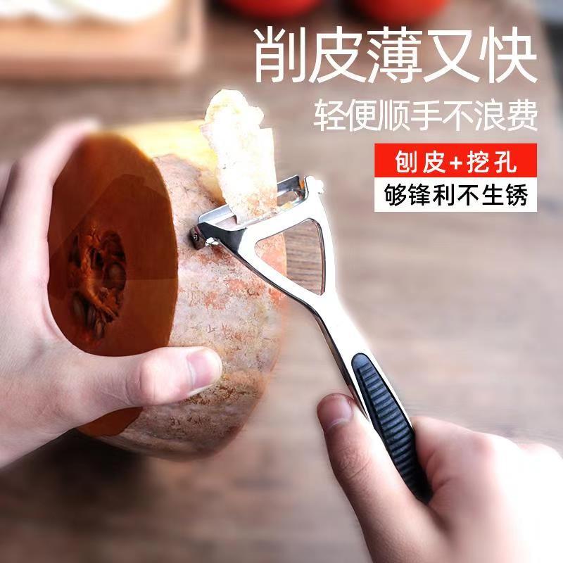 水果削皮刀创刮皮刀蔬菜剥皮家用土豆老式刨子厨房削皮神器多功能
