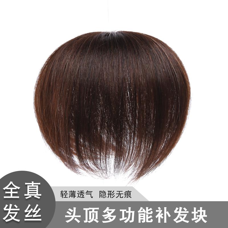 全真发假发片一片式 头顶补发片 无痕蓬松遮白发迷你头顶补发女