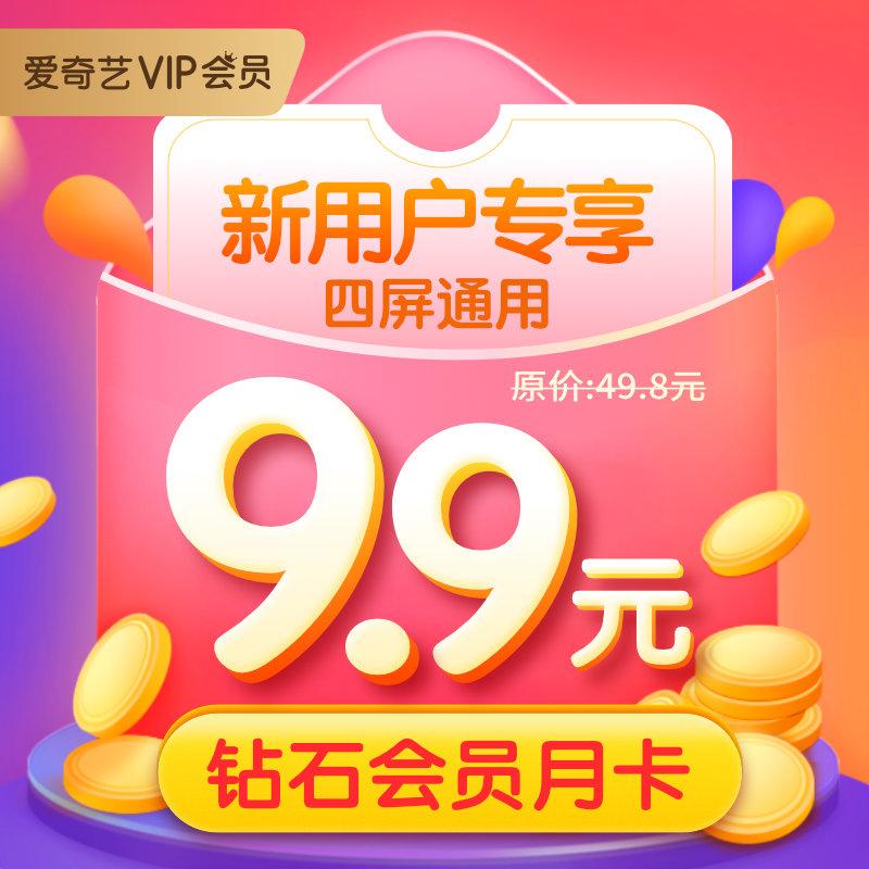 【新用户专享9.9元】爱奇艺vip会员 一个月 爱奇艺会员 一个月