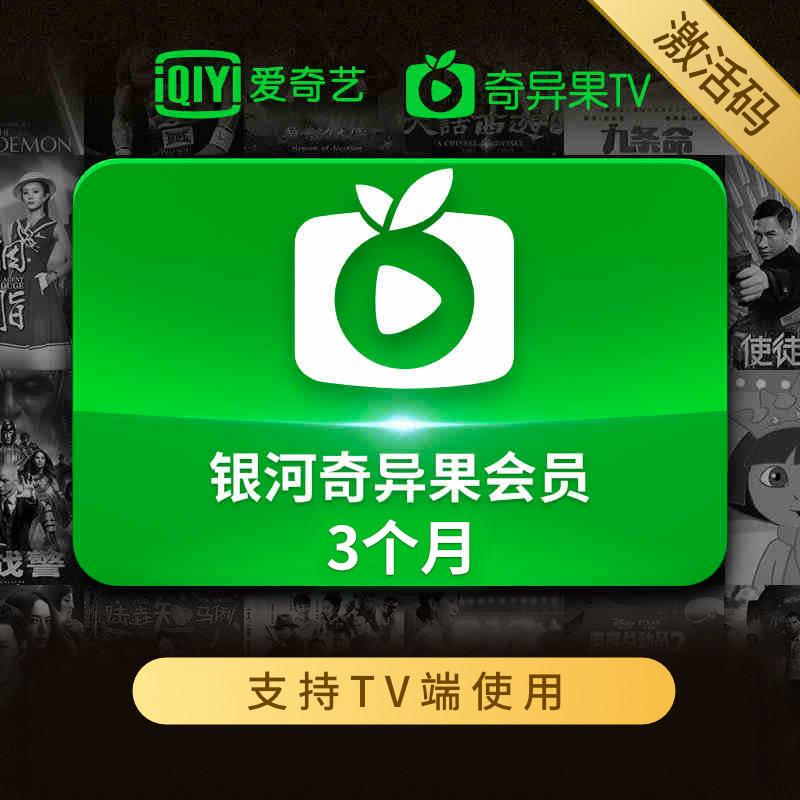 银河奇异果VIP会员3个月cdk官方 支持TV端 自动发货