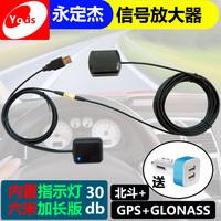 Автомобильный усилитель GPS / GPS-приемопередатчик Автомобильный GPS-навигатор для мобильных телефонов