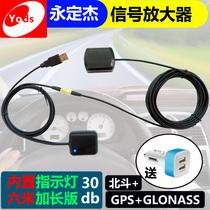GPS放大器GPS转发器汽车增强手机导航仪信号车载GPS天线放大器