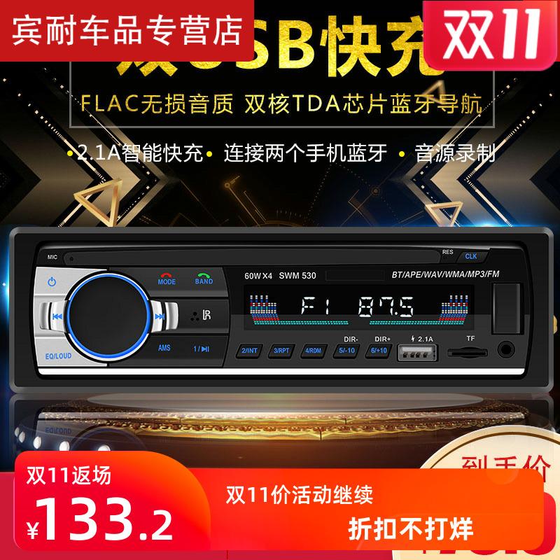 大众志俊/普桑塔纳3000/老捷达车载蓝牙MP3汽车收音机代CD主机DVD