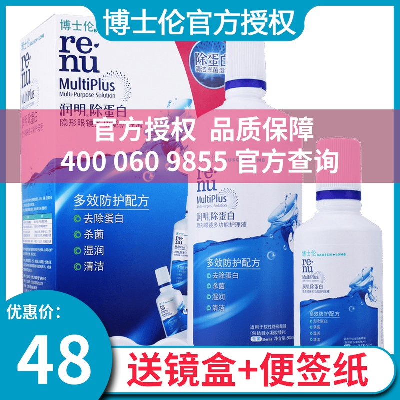 Boshilun Runming deproteinization 500 + 120ml contact lens care solution bottle Meitong pharmacy
