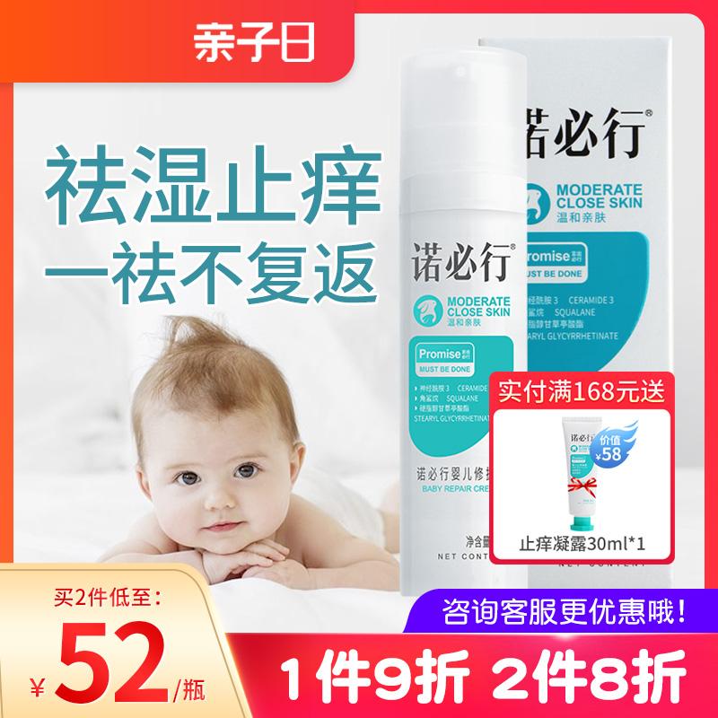 诺必行湿痒婴幼儿宝宝儿童霜修复膏
