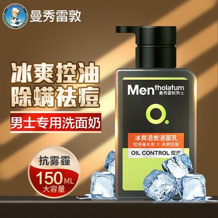 曼秀雷敦男士洗面奶控油祛痘去油去螨虫黑头除螨虫专用美白洁面乳